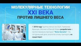 Keto Genetic для похудения Кето диета Купить капсулы отзывы цена в Армении