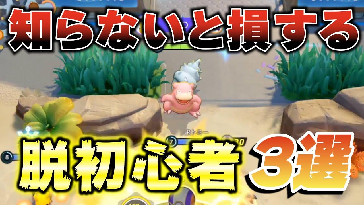 【ポケモンユナイト】世界ランキング1位が「初心者でもすぐに上級者に勝てる最強ムーブ」を解説します。【PokemonUNITE】