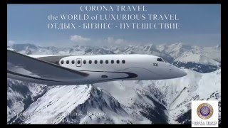 Аренда самолетов, CORONA TRAVEL BELARUS(, 2016-03-22T21:39:07.000Z)