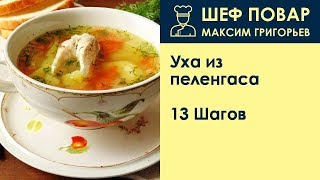 Уха из пеленгаса . Рецепт от шеф повара Максима Григорьева
