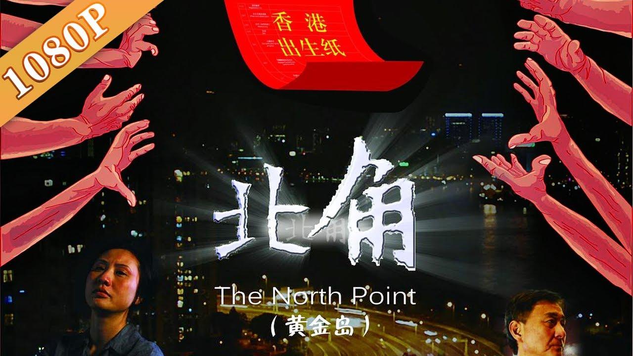 """《北角》/The North point 聚焦赴港生子 關注犄角旮旯里的底層人物(鐘淑慧 / 吳岱融 / 林雋健) 話題敏感真實險""""遭禁"""" Drama - YouTube"""