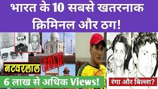 भारत के 10 खूंखार अपराधी/10 Most deadliest Gangsters of india | Mr.natwarlal/bunty chor/ranga& billa