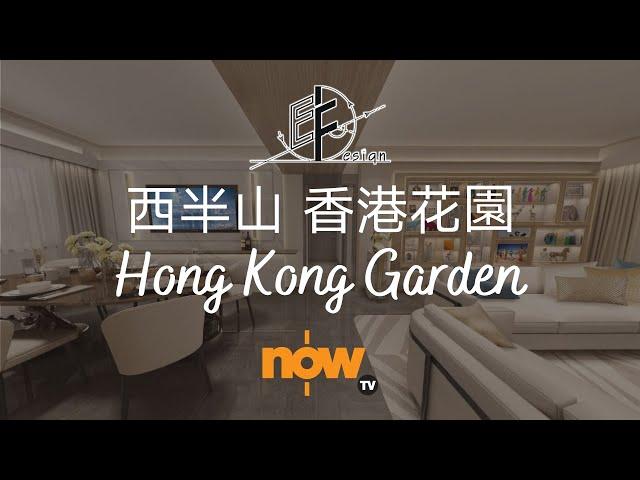 【樓‧計飾 - 香港花園】Eric Fung - E F Design Limited