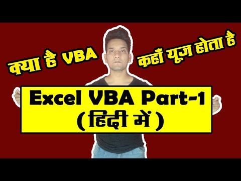 Excel VBA In Hindi | Excel VBA Tutorial In Hindi | Macro VBA Programming For Beginners | Part 1