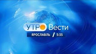 Выпуск Вести Ярославль от 01.10.2019 5.35