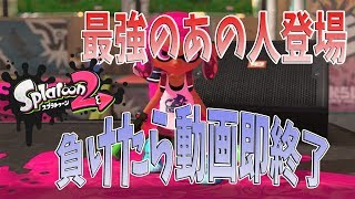 【Splatoon2前夜祭】まさか最強のあの人登場!?負けたら動画即終了【☆TAKA★】