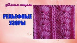 Вязание красивых рельефных узоров спицами. Рельефный узор