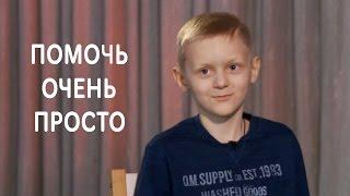 Благотворительный Фонд Константина Хабенского - Помочь очень просто