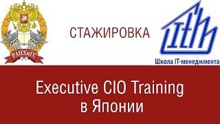 Школа IT-Менеджмента. Executive CIO Training в Японии с 27 сентября по 04 октября