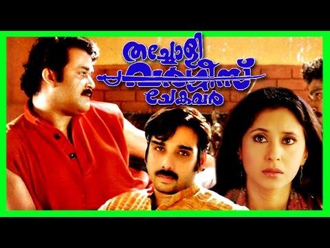 Malayalam Super Hit Full Movie | Thacholi Varghese Chekavar | Mohanlal & Urmila Matondkar