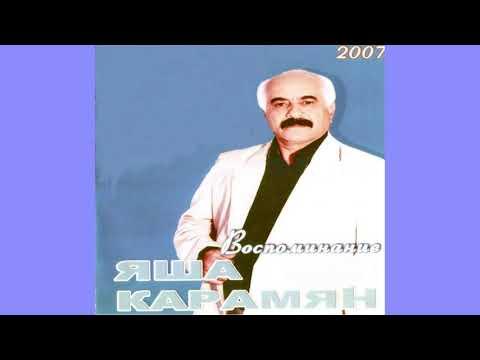 ЯША КАРАМЯН -  МУГАМ+ТУТ АГАДЖИ  2007г