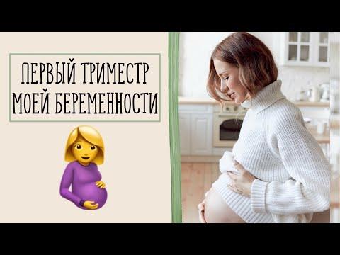 Моя Беременность: I Триместр 🤰