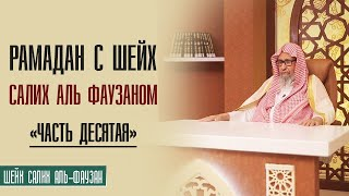 Рамадан вместе с шейхом Салих аль Фаузан. Часть 10