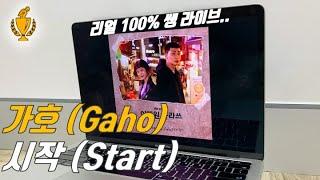 구독자 추천곡 불러봤습니다. 가호(Gaho) - 시작(Start)(이태원 클라쓰 OST PART.02) (Cover by 커버챌린지)