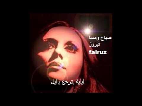 فيروز- ليلية بترجع ياليل Fairuz