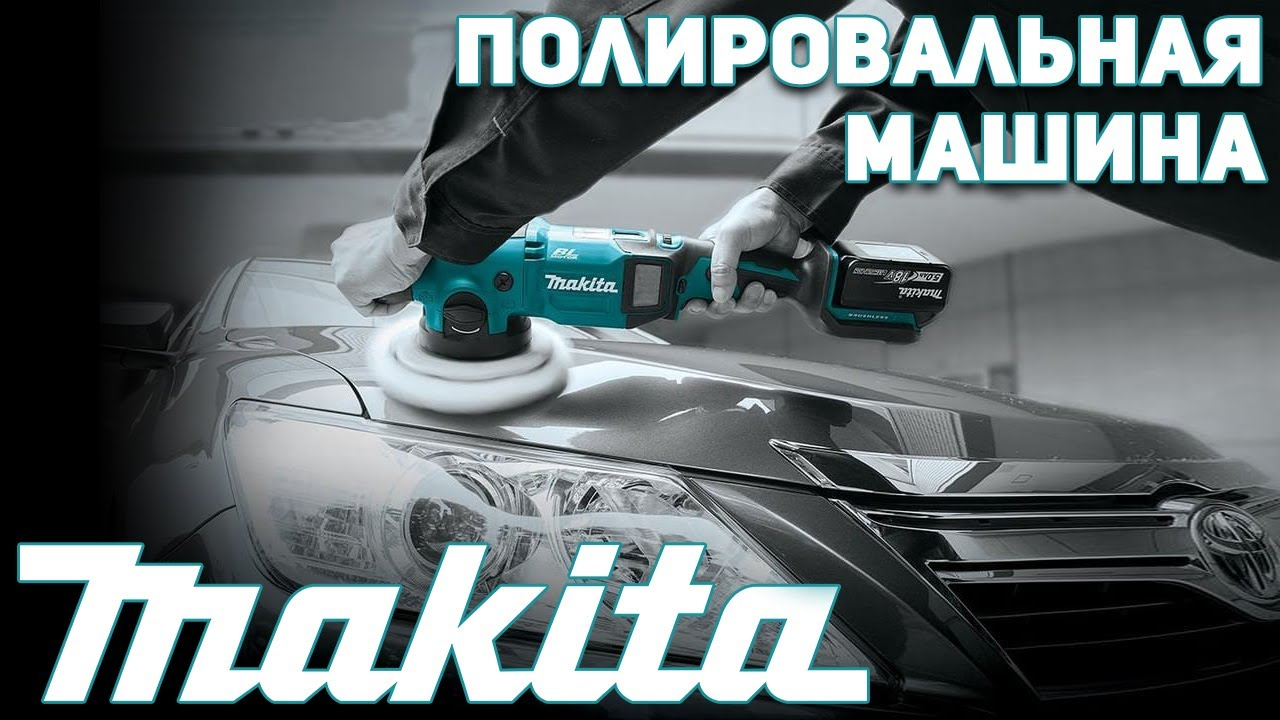 Аккумуляторная полировальная машина Makita DPO600Z