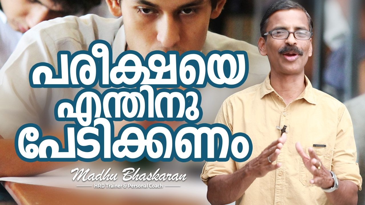 How to prepare for examinations?-Malayalam Motivation