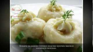 Кнедлики(Кнедлики картофельные с сыром и укропом . http://youtu.be/qYhVsl3ysDQ Отличная идея для тех, кому надоела обыденная..., 2014-02-27T21:27:24.000Z)