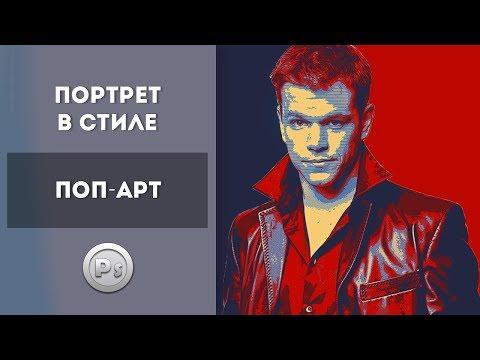 Портрет в стиле Поп-арт | Photoshop CC