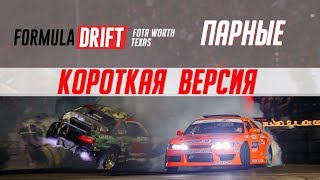 Парные заезды Формула Дрифт 🔥 Техас 2018 | КОРОТКАЯ ВЕРСИЯ на русском
