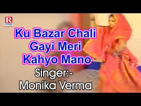 Ku Bazar Chali Gayi Meri Kahyo Mano || Dehati Nach Geet || Monika Verma || Rajput Cassetttes ||