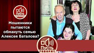 """Дуэт """"друзей"""": от кого вдова Алексея Баталова умоляет защитить дочь? Пусть говорят. Выпуск от 21.09."""