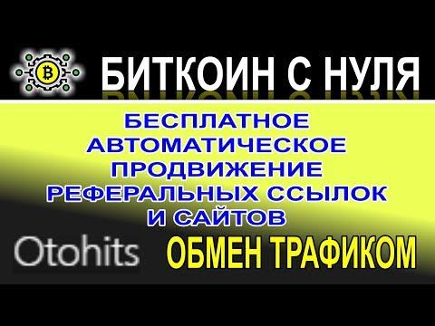 Otohits - автоматический обмен трафиком, продвижение ссылок и сайтов без вложений! автоматом!