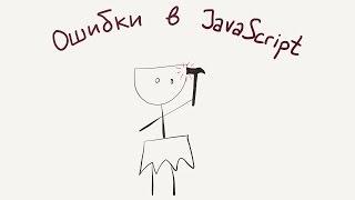 Ошибки в JavaScript / Введение в программирование, урок 7 (JavaScript ES6)