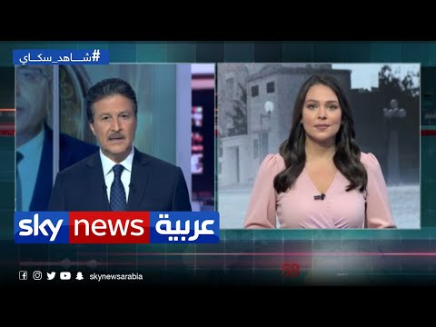 تشكيل الحكومة في تونس... مهل دستورية ضاغطة وخلافات سياسية معرقلة | غرفة الأخبار  - نشر قبل 11 ساعة