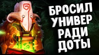 БРОСИЛ УНИВЕР РАДИ ММР - ПЕСНЯ ДОТА 2