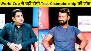 Pujara EXCLUSIVE: World Cup जीतने से बड़ी उपलब्धि होगी World Test Championship जीतना | Sports Tak