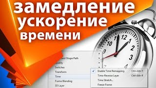 Замедление и ускорение видео в After Effects. Time Remap, Timewarp - AEplug 057