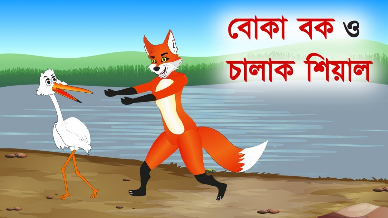 বোকা বক ও চালাক শিয়াল | Fox Cartoon | Bangla Cartoon Story | বাংলা কার্টুন