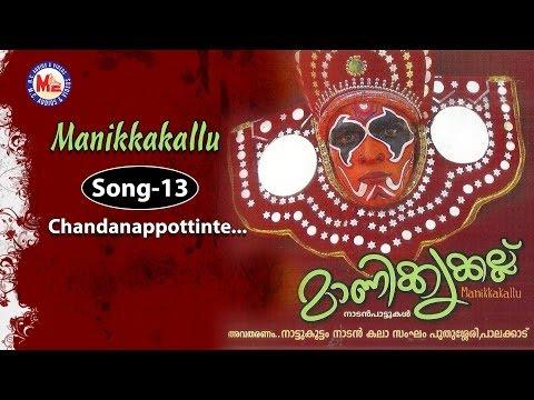 Chandanappottinte - Manikyakkallu