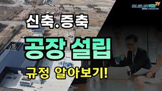 충북 공장 전문 부동산…