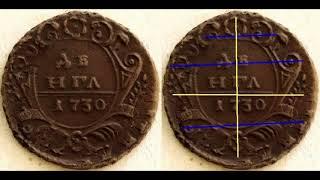 Монета ДЕНГА 1730-1756 гг. разновидности, типы и цены на редкие монеты