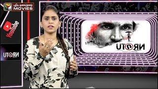 U Turn Movie Review   Samantha   Pawan Kumar   Aadhi Pinisetty   Rahul Ravindran   Bhumika Chawla