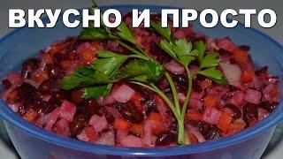 Вкуснейший  и Полезнейший салат Винегрет с квашеной капустой и пикантной заправкой. Постные блюда