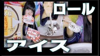 ロールアイス!ハピロールをpino(ピノ)と雪見だいふくdeつくってみた😆超おすすめの新食感【のえのん番組】
