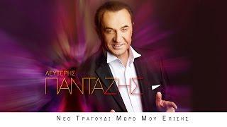Λευτέρης Πανταζής - Μωρό Μου Επίσης | Lefteris Pantazis - Moro Mou Episis (Official Lyric Video)