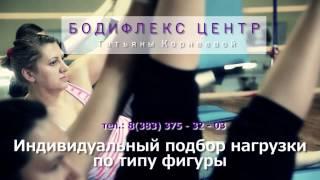 Где и как похудеть - Бодифлекс центр г. Новосибирск