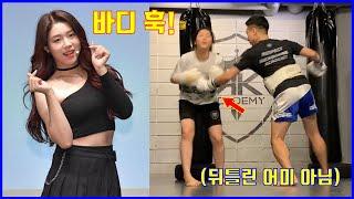 국내최초! 여자 아이돌 바디훅 체험기! + 바디훅 치는 방법 (2020.09.26 ver)