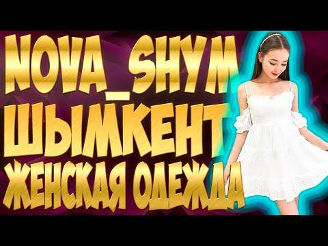 Женская одежда Шымкент, Инстаграм магазин Nova_shym