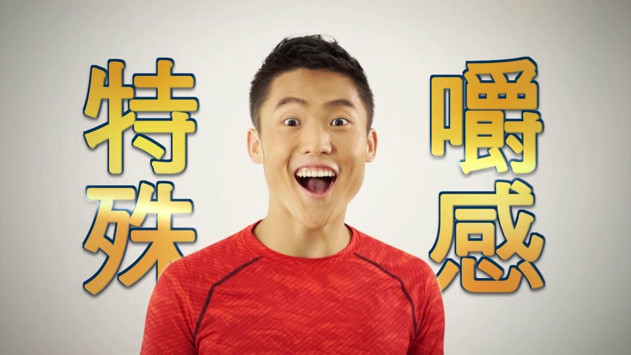 喉立爽廣告(拳擊有氧篇) - YouTube