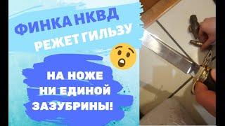Отзыв клиента о Финке НКВД от Барк. Режет гильзу, как масло!