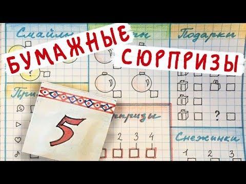 Бумажные сюрпризы / Каталог для Адвент-календаря / 5 декабря
