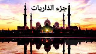 جزء الذاريات  سورة(الذاريات ، الطور ، النجم ، القمر ، الرحمن ، الواقعه ، الحديد) عبدالله الموسى