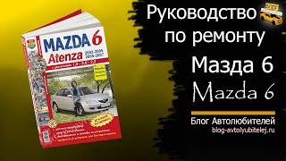 Руководство по ремонту Mazda 6 - Mazda Antenza (Мир автокниг)
