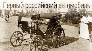 Первый российский автомобиль. История создания и воссоздания силами Авторевю смотреть