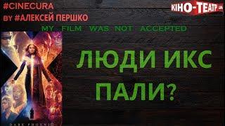 cinecura2 #23: ЛЮДИ ИКС ДЕЙСТВИТЕЛЬНО ПАЛИ?!!!